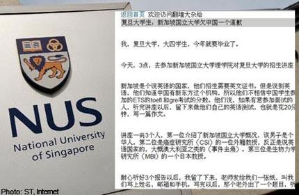 China student slams NUS for insensitive question on test