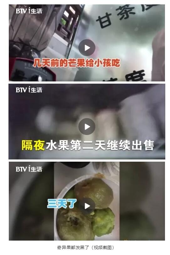 Milk tea shop staff in China caught making drinks with
