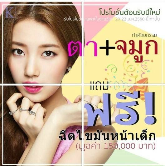 Thai plastic surgery clinic uses photos of Miss A's Suzy