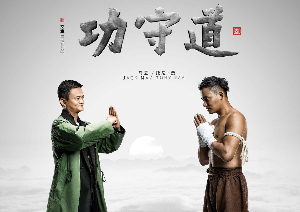 Wow, Jack Ma Is Now An Actor!