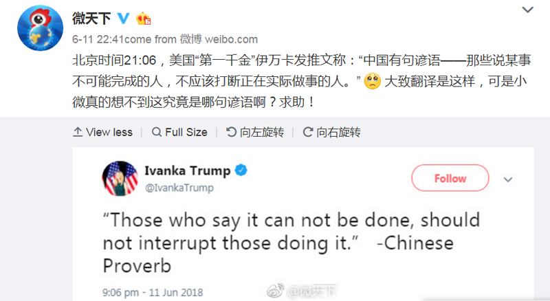 Ivanka Trump's tweet of a 'Chinese proverb' leaves Chinese people confused
