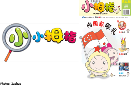 Zaobao Launches Thumbs Up Little Junior For Preschoolers News Asiaone