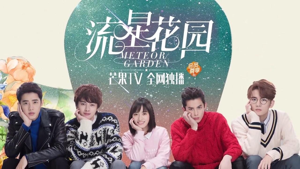 Meteor Garden 2018 Same Old Recipe But Girls Still Love It Entertainment News Asiaone