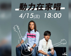 Taiwanese rock duo Power Station hold successful live concert on Facebook