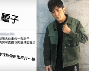 Buy Jay Chou's $35m Tokyo mansion and get to meet him in person - too good to be true?
