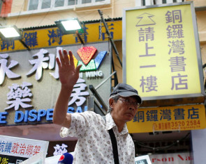 HK unlikely to hand over bookseller to China