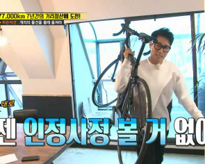 Running Man says goodbye to Gary