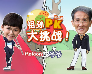 The Grand Challenge Episode 2: Kaidon vs Grandpa