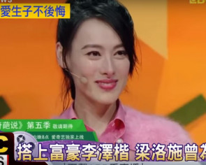 Billionaire Richard Li's ex Isabella Leong sheds tears on Chinese talkshow