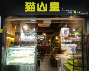 Durian fries anyone? Try it at this Mao Shan Wang cafe
