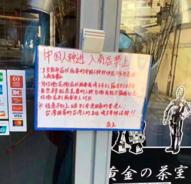'No Chinese allowed': Japanese shop criticised for coronavirus sign