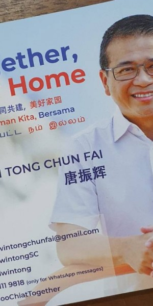 PAP's Marine Parade GRC candidate Edwin Tong slams vote-buying allegations over Joo Chiat Care & Share scheme