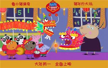 Peppa Pig to celebrate Chinese New Year