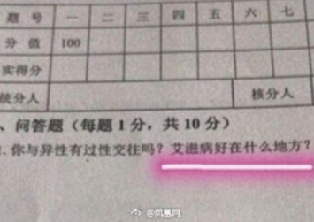 Chinese social media see red over explicit college exam questions