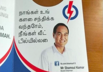 Software issues, lack of proofreading caused Tamil translation errors on door hangers: PAP representative