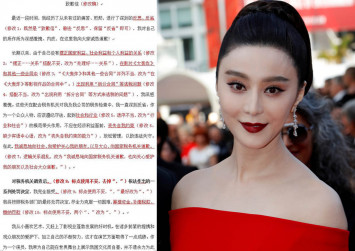 Fan Bingbing's error-ridden apology note turned into classroom example of Chinese language mistakes to avoid
