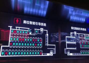 Shanghai toilet will alert staff if you take longer than 15 minutes