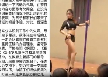 Parents at Chinese kindergarten horrified by pole-dancing act