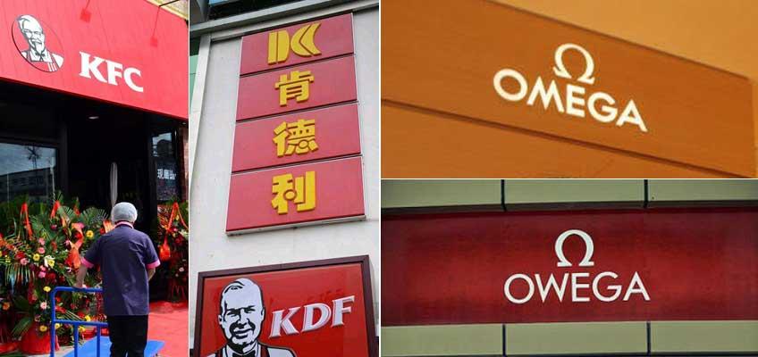 Owega, Bucksstar: Funniest copycat brand names in China